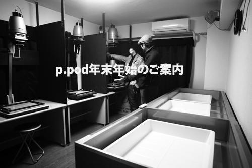 レンタル暗室p.pod年始営業情報。 _e0158242_21542890.jpg
