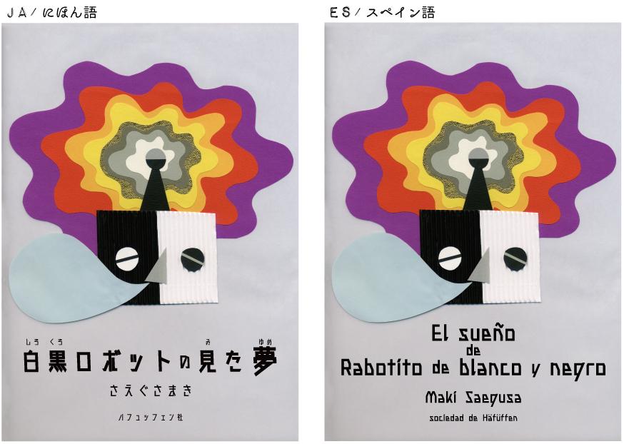 子どもたちのためのアートディレクション♥︎004:最高未完成傑作絵本『白黒ロボットの見た夢』スペイン語版 + 海外オファー!_d0018646_02085053.jpg