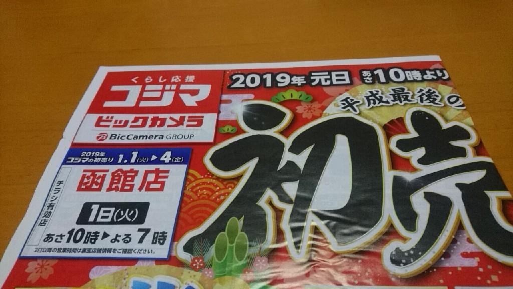 コジマ函館店の初売りは、1月1日(火)あさ10時から。景気が良くなりますように_b0106766_08214641.jpg