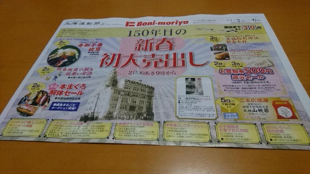 棒二森屋百貨店の初売りは、1月2日(水)午前10時からです。函館の景気が良くなりますように~_b0106766_08240679.jpg
