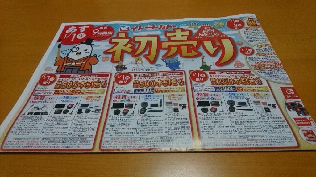 イトーヨーカドー函館店の初売りは、1月1日(火)午前9時より。函館の景気が良くなりますように~!_b0106766_08260194.jpg
