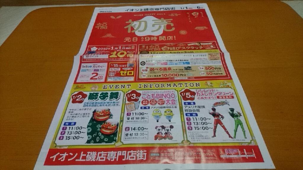 イオン上磯店の初売りは、1月1日(火)午前9時より。景気が良くなりますように~_b0106766_08281461.jpg