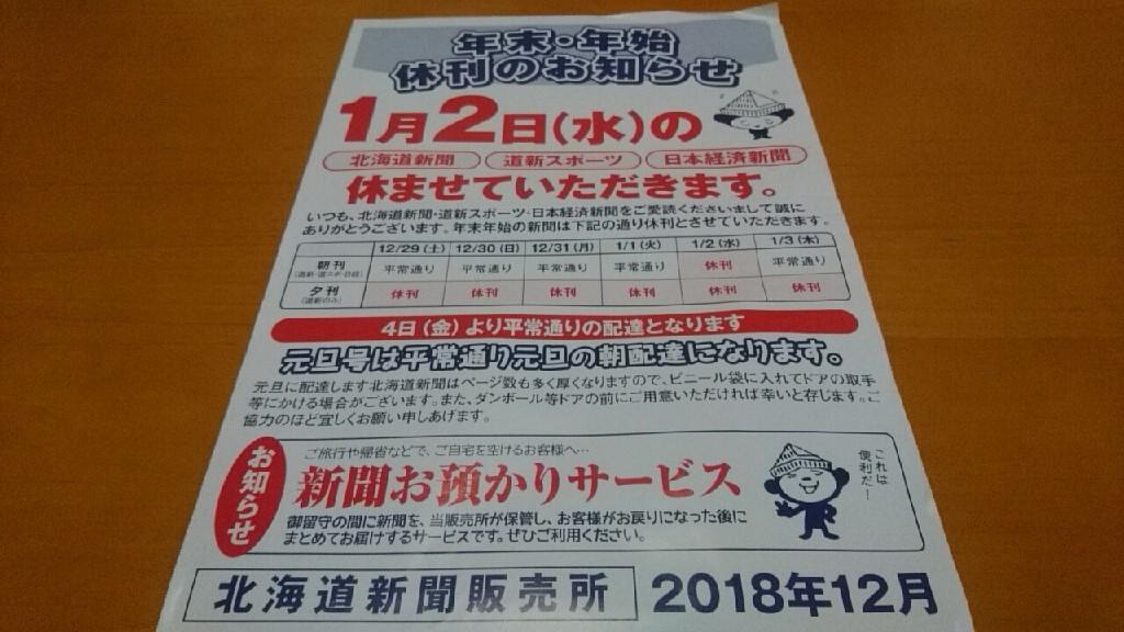 北海道新聞年末年始休刊のお知らせ_b0106766_08354528.jpg