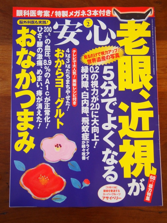 雑誌『安心』掲載のおしらせ_d0128268_12315844.jpg