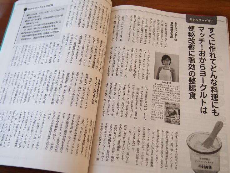 雑誌『安心』掲載のおしらせ_d0128268_12325484.jpg