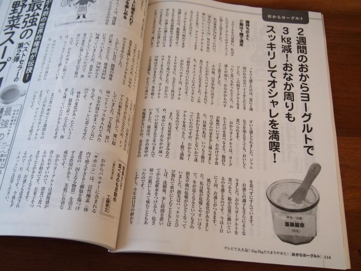 雑誌『安心』掲載のおしらせ_d0128268_12330857.jpg
