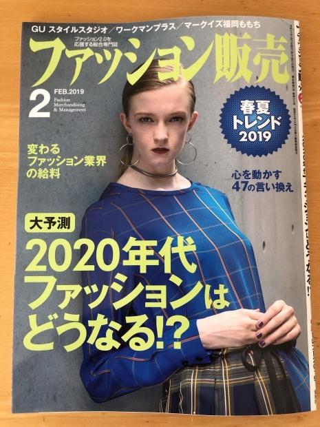 今年もお世話になりました。ファッション販売2月号掲載されました。_f0347877_11103518.jpg