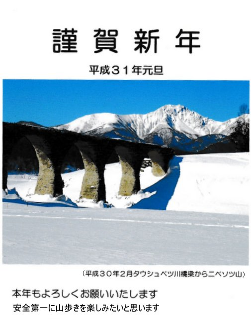 2019年1月1日(火) 平成31年元旦   三角山_a0345007_10155810.jpg