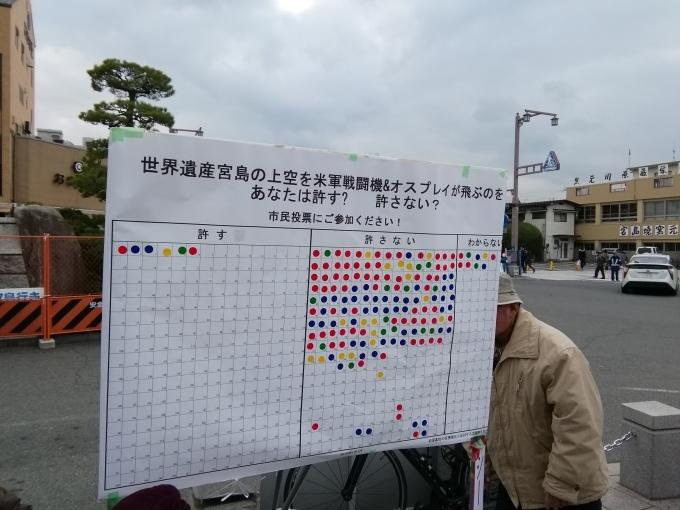 宮島口で米軍機飛行問う元日シール投票_e0094315_15233597.jpg