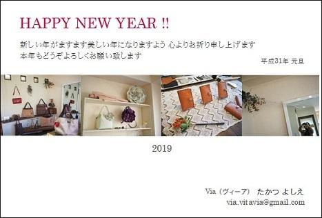 新年あけましておめでとうございます!_f0340942_19054623.jpg
