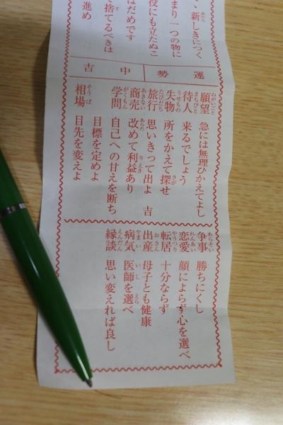 おみくじ_d0346950_22250946.jpg