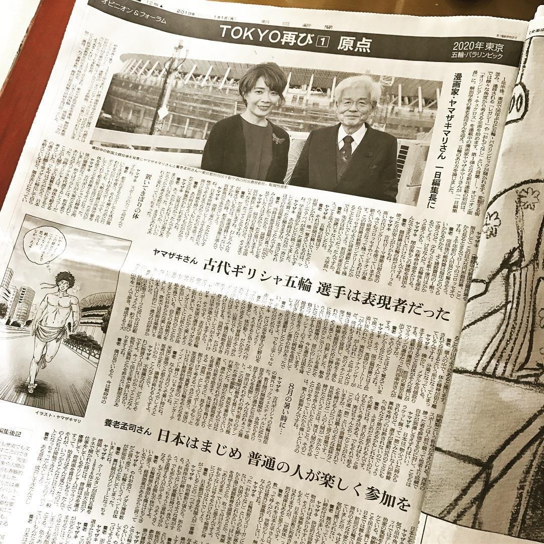 朝日新聞元日朝刊で養老孟司氏と対談しております_a0087957_09170590.jpg