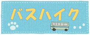 明日1129のバスハイクは大伴旅人編_c0222861_21545322.jpg