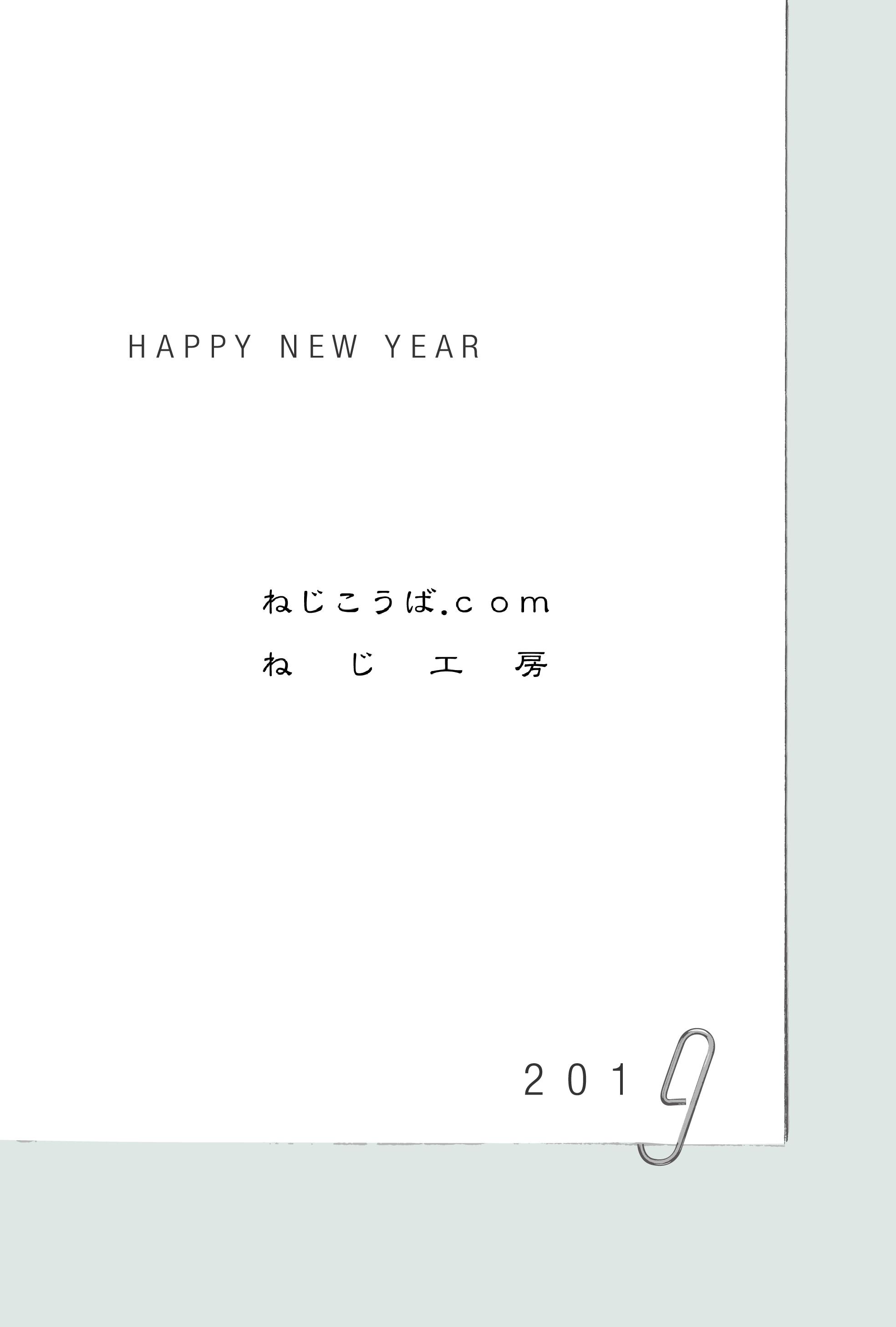 新年明けましておめでとうございます。_e0061778_19505873.jpg