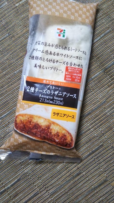 セブンイレブン ブリトー 2種チーズのラザニアソース_f0076001_2161723.jpg