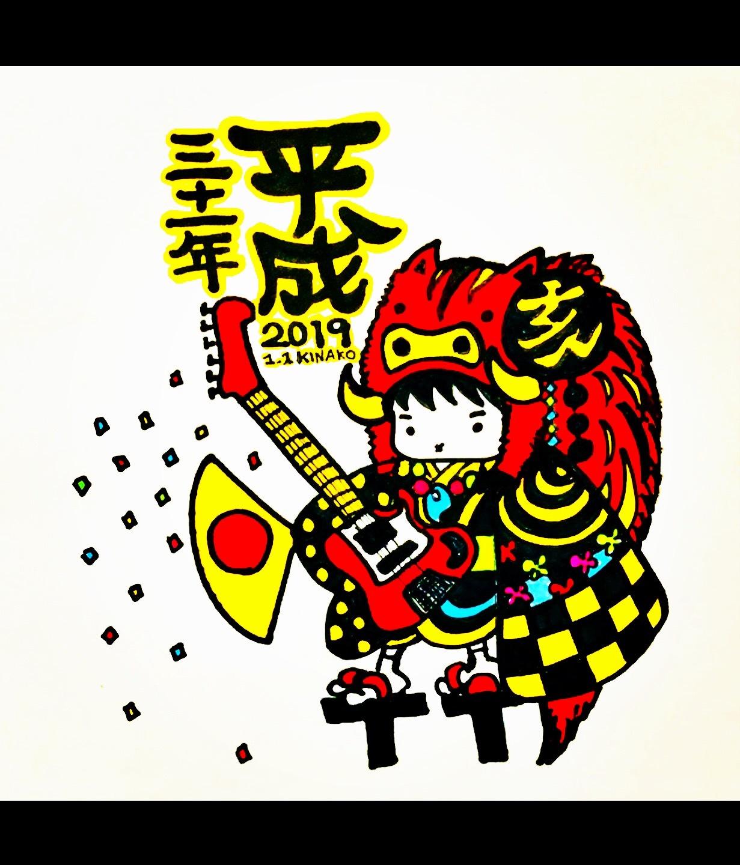 平成31年 キナコ流 日本のお正月♫_f0115311_12132635.jpeg