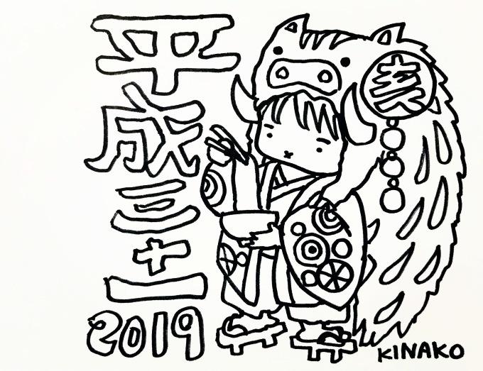 平成31年 キナコ流 日本のお正月♫_f0115311_12183598.jpeg