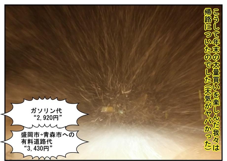 【漫画で雑記】旅費と共に振り返る『青森市⇢盛岡市』日帰り旅_f0205396_20443955.jpg