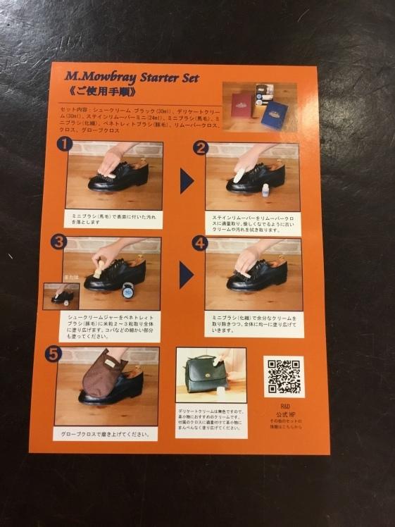 初めての革靴、初めてのお手入れ_d0166598_14005427.jpeg