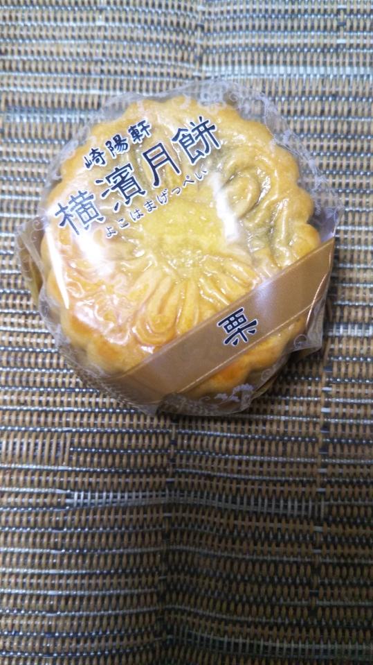 横濱月餅 栗_f0076001_2213113.jpg
