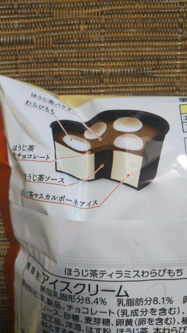 井村屋 ほうじ茶ティラミスわらびもち_f0076001_22211413.jpg