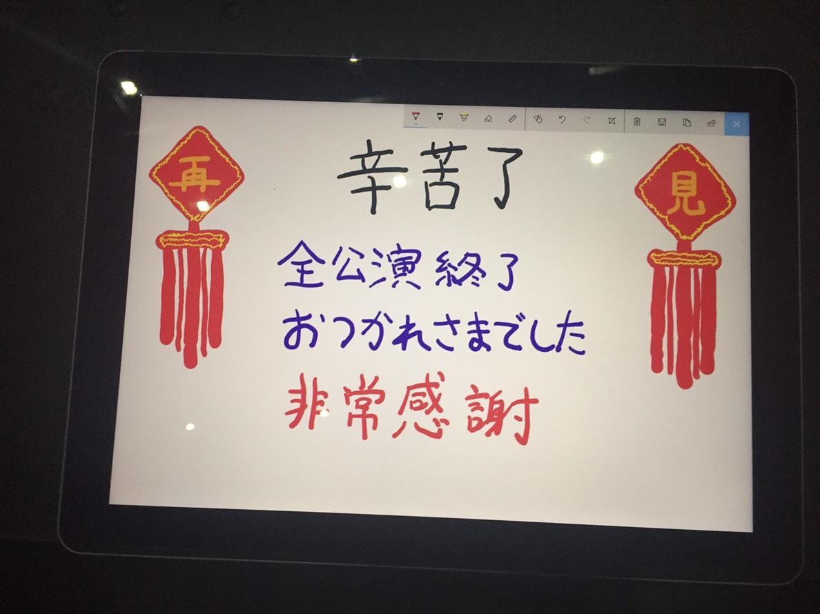 スタッフより  【西本智実&イルミナートフィル〜杭州】_a0155408_00303581.jpg