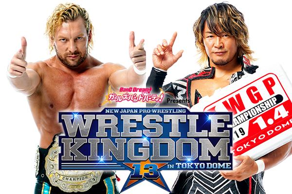 1・4 新日本プロレスWRESTLE KINGDOM 13 in 東京ドーム 3大シングルマッチ予想_b0042308_15133620.jpg