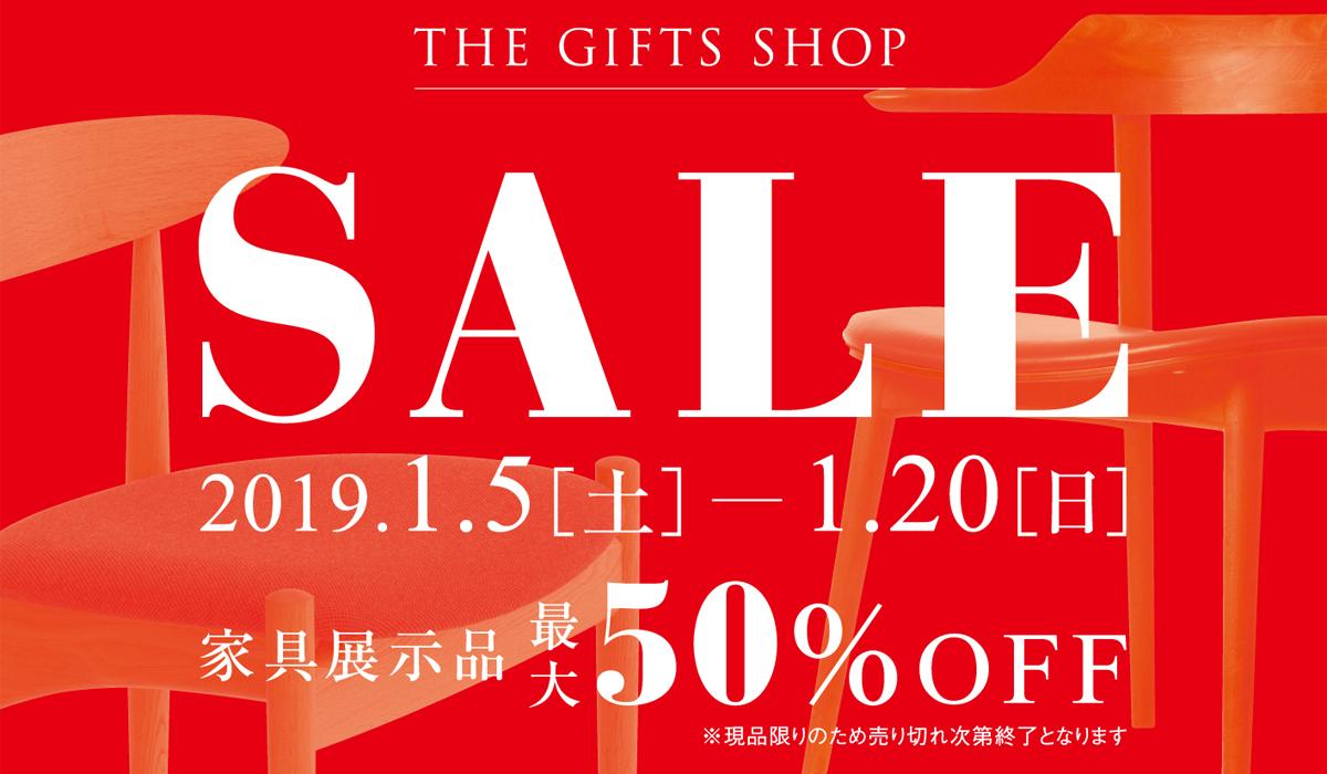 1/5(土)~1/20(日) 展示品セール 最大50%OFF