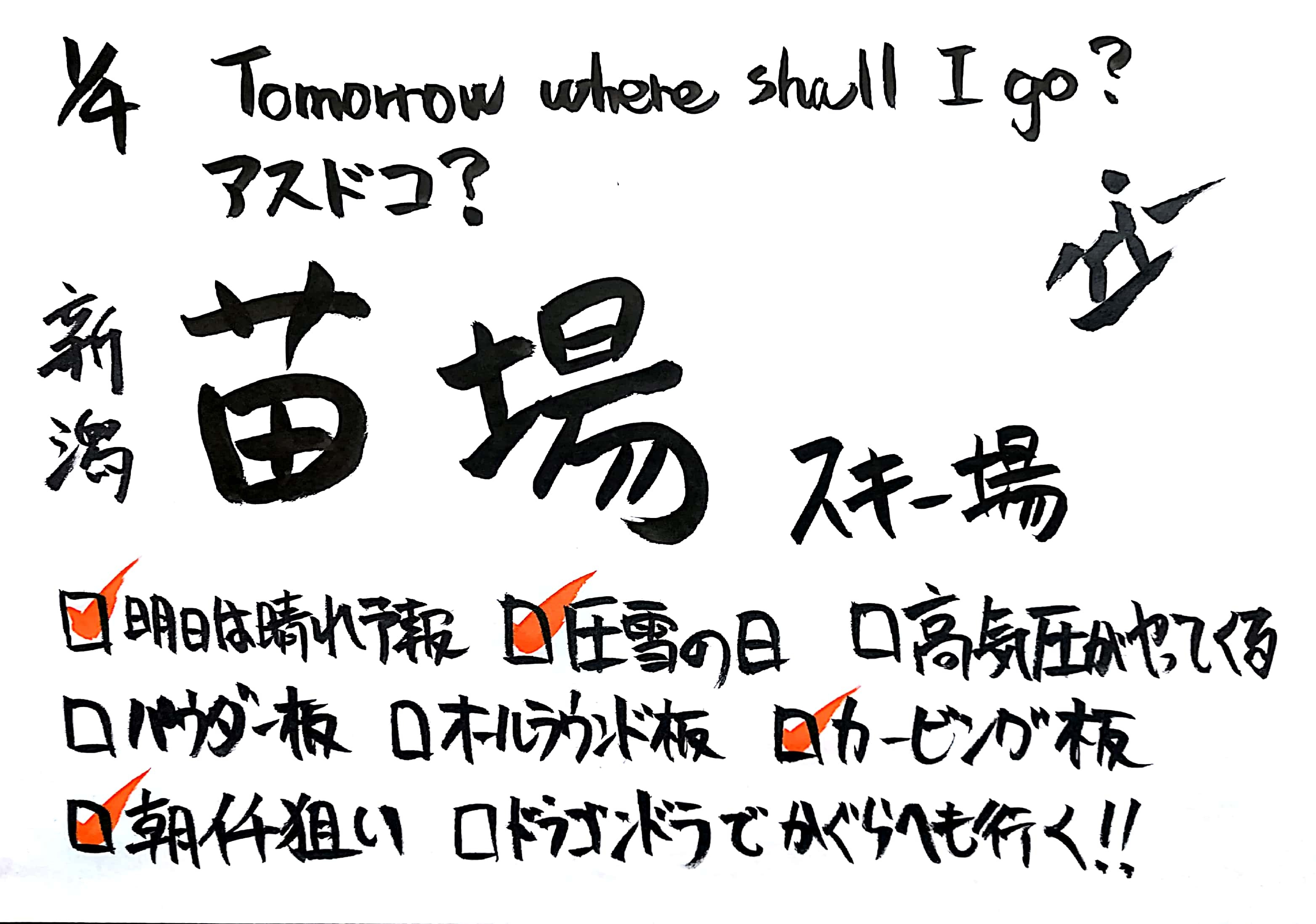 【アスドコ】明日はどこへ行こう_e0037849_21102991.jpg