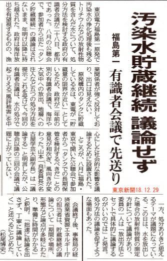 汚染水貯蔵継続議論せず F1 有識者会議で先送り /  東京新聞 _b0242956_07362247.png