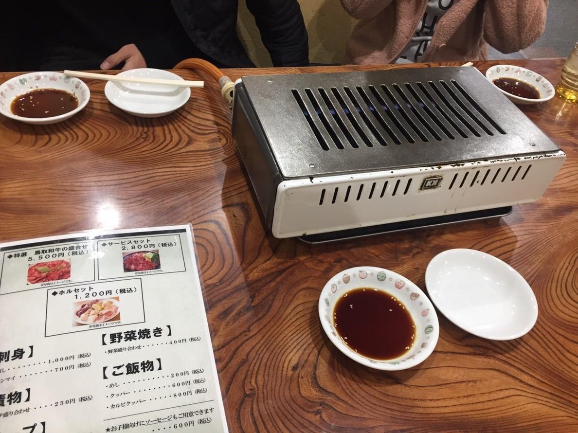 焼肉の店 嗜幸園 鳥取大学前店_e0115904_05435599.jpg