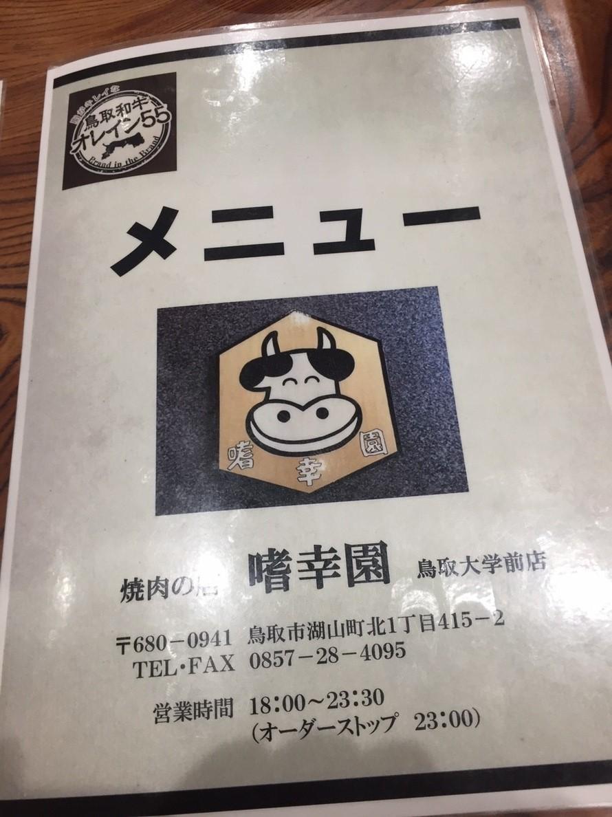 焼肉の店 嗜幸園 鳥取大学前店_e0115904_05454297.jpg