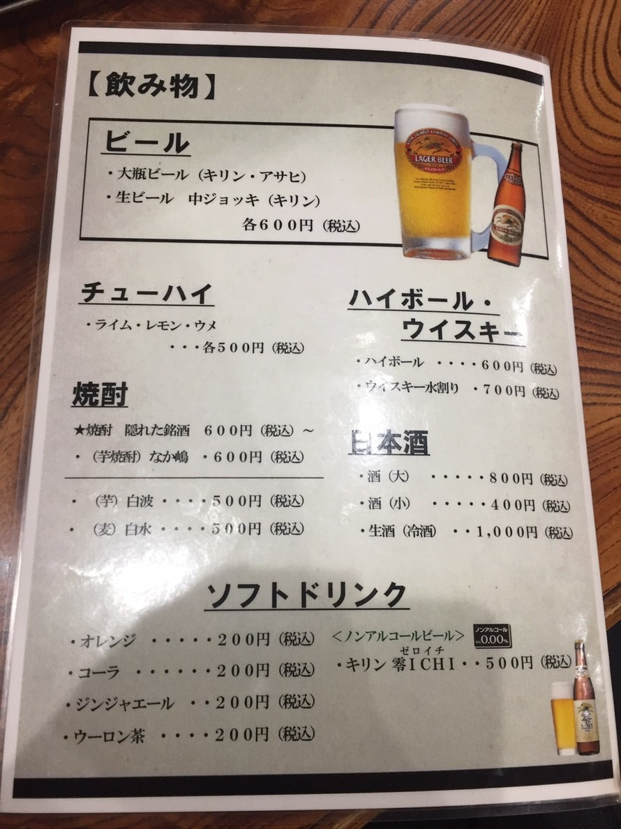 焼肉の店 嗜幸園 鳥取大学前店_e0115904_05462073.jpg