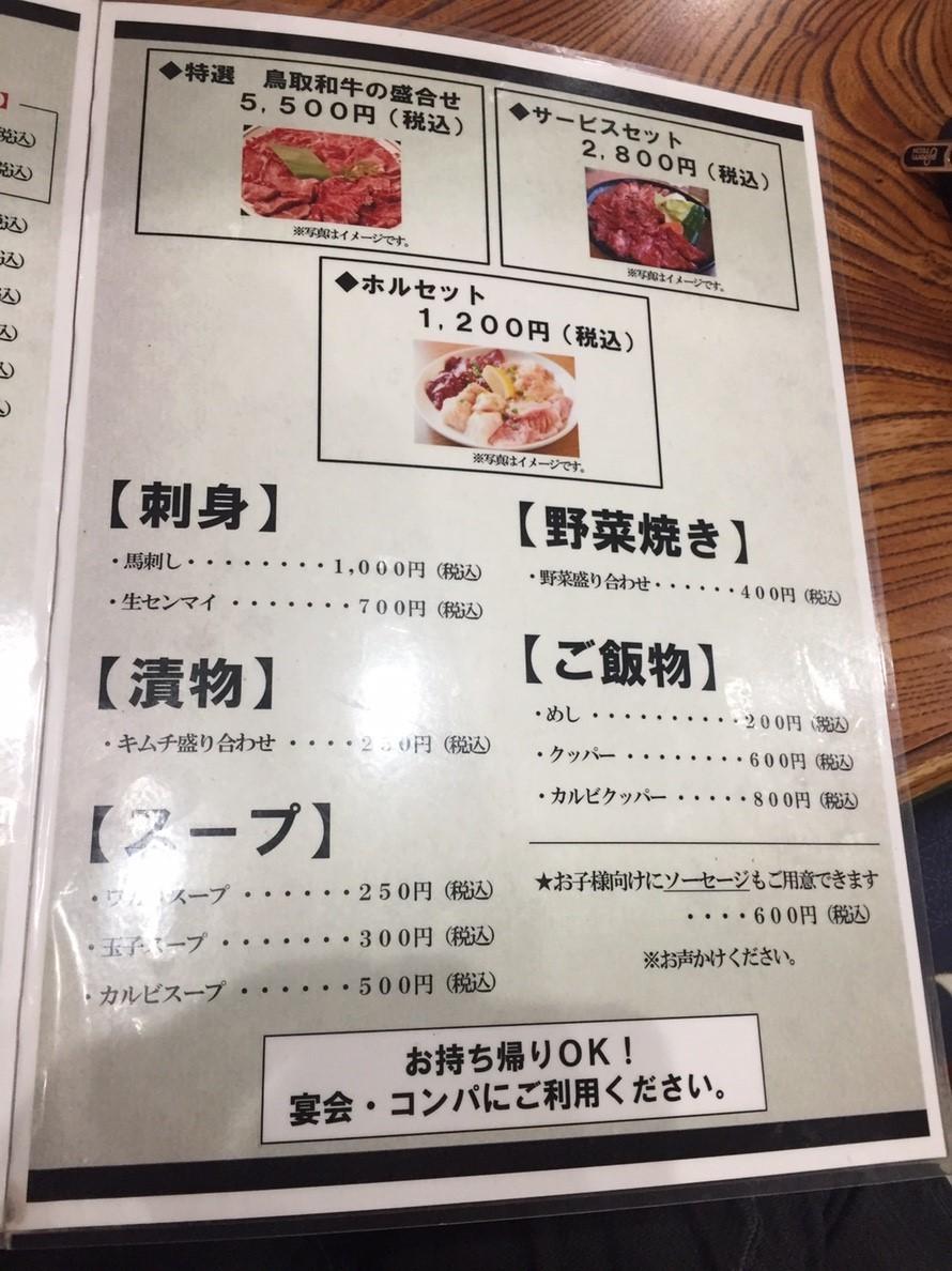 焼肉の店 嗜幸園 鳥取大学前店_e0115904_05534464.jpg