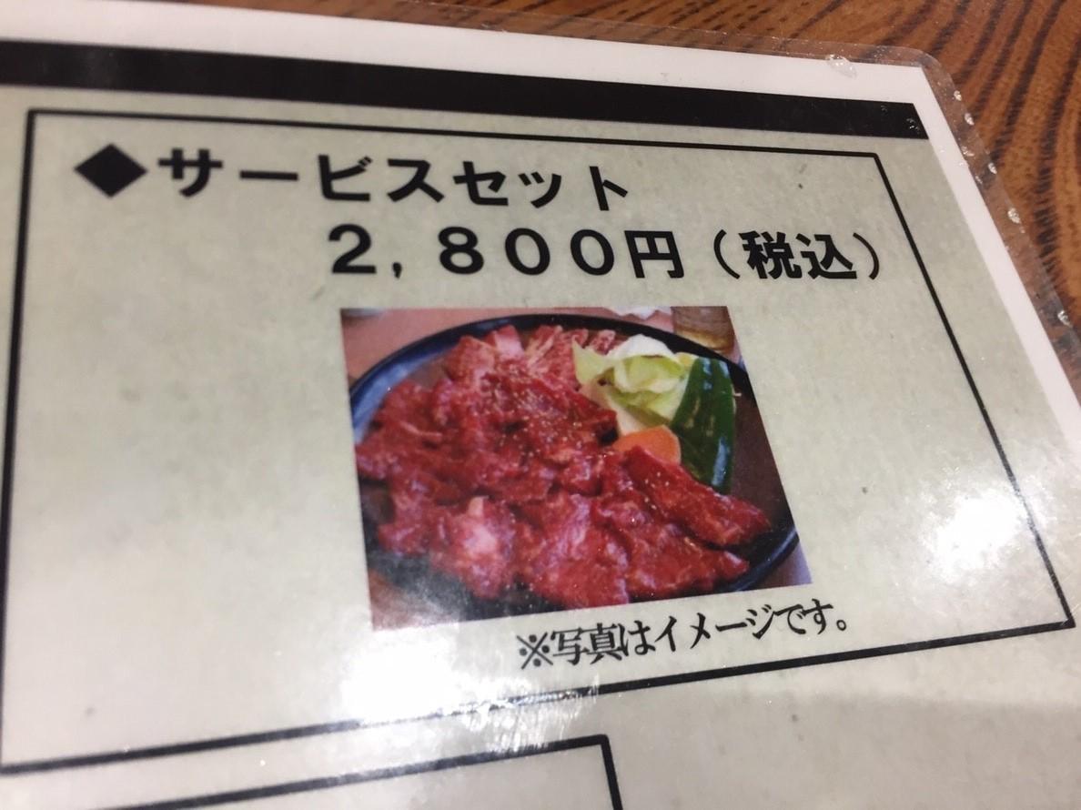 焼肉の店 嗜幸園 鳥取大学前店_e0115904_06242353.jpg