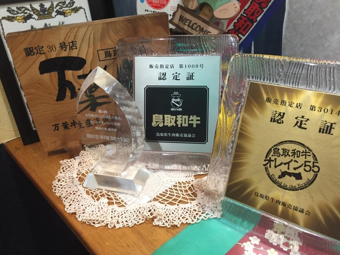焼肉の店 嗜幸園 鳥取大学前店_e0115904_06515522.jpg