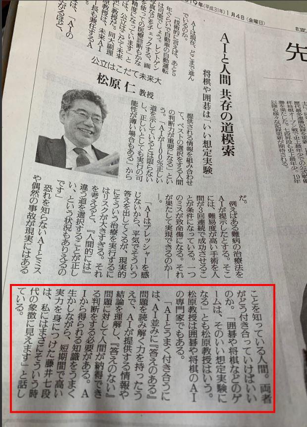 Ai 判断 藤井 形勢 聡太
