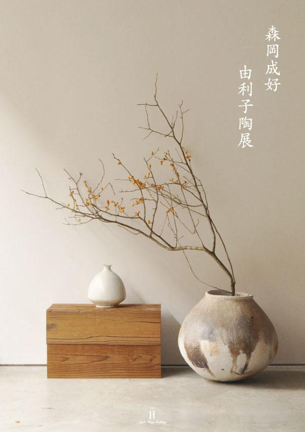 森岡成好/由利子展のお知らせ_d0023111_17162199.jpg