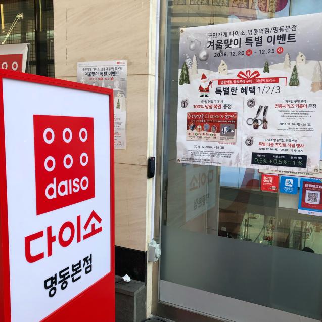 18年12月 ソウル4☆オマケ文化は健在!年末の明洞_d0285416_16062327.jpg