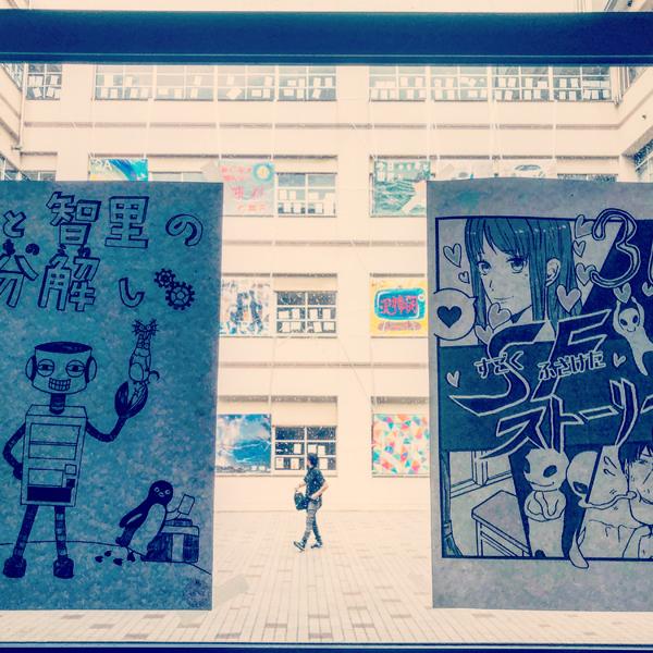 都立小石川中等教育学校 / iPhone 8_c0334533_15582008.jpg