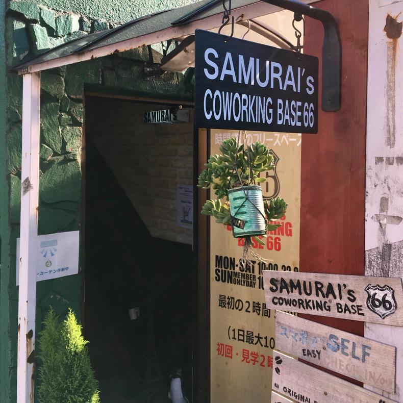 北千住のコワーキングスペース「SAMURAI\'S COWORKING BASE 66」に来てみました_c0060143_14520309.jpg