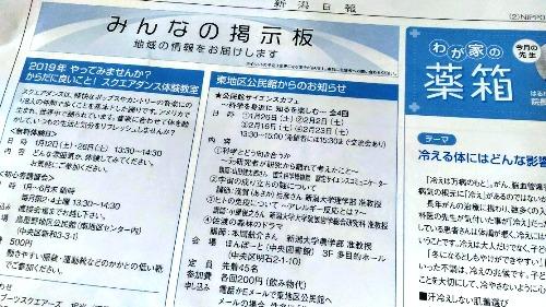 「公民館サイエンスカフェ」のお知らせ再び_c0190960_8492115.jpg