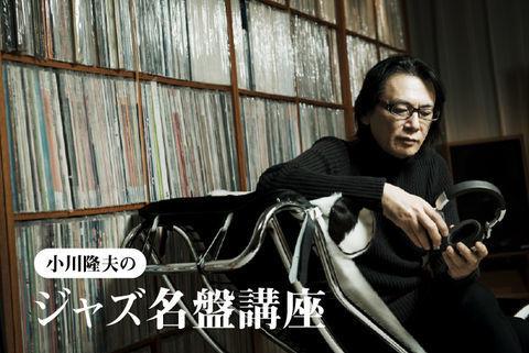 2019-01-25 『ジャズ名盤講座』(21)_e0021965_07532003.jpeg