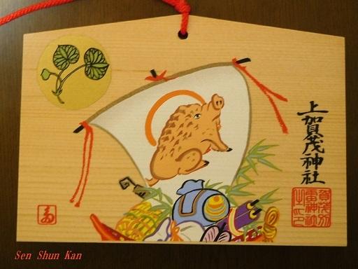 上賀茂神社へ初詣_a0164068_19010904.jpg