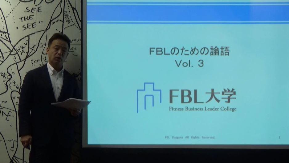 No.4135 1月4日(金):「テクノロジー」より「論語」でしょ_b0113993_18385994.jpg