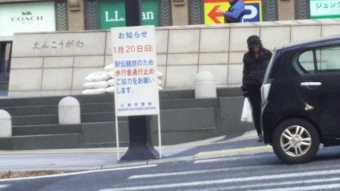 正月が終わると駅伝_e0094315_16172654.jpg