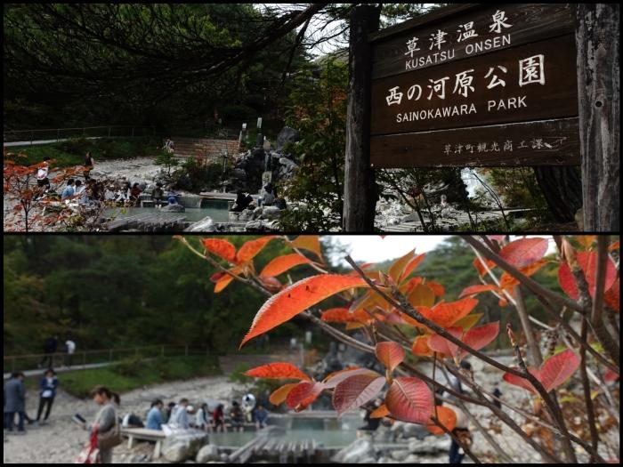 草津温泉へGO!2018年10月14日(日)_b0290816_15204819.jpg