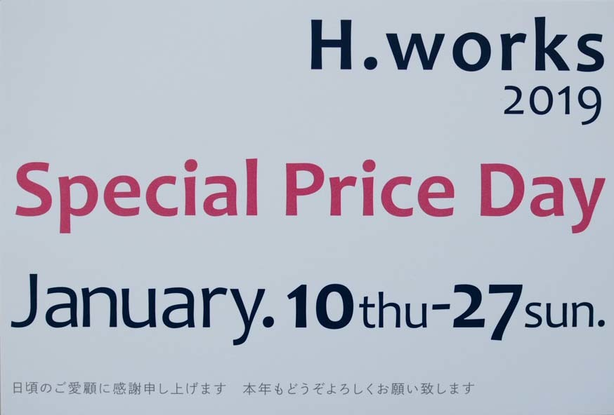 Special Price Day &カフェ_b0206421_15321504.jpg