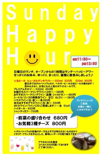Sunday Happy Hour💕日曜日のお昼はお楽しみ🤗_c0315821_19180488.jpg