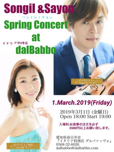 ソンイル & サヨン Spring concert_c0315821_19250738.jpg